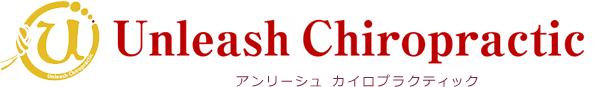 Unleash Chiropractic|アンリーシュ カイロプラクティック